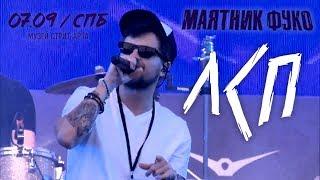 ЛСП - Live @ Маятник Фуко (Санкт-Петербург, 07.09.19) cмотреть видео онлайн бесплатно в высоком качестве - HDVIDEO