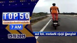 Morning News – Top 50 – Vendhar TV | 19-11-2019