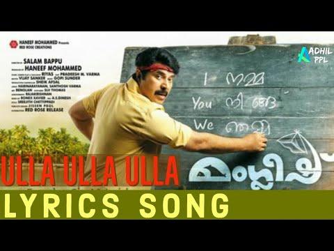 Ulla Ulla Ulla Lyrics Song | Manglish Malayalam Movie | Mammootty |