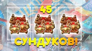 ОТКРЫВАЕМ 45(!) СУНДУКОВ! +5-7 таланты