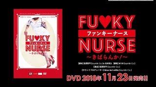五反田タイガー 『 Funkyナース〜きばらんか!〜』DVDトレーラー