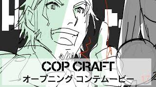 TVアニメ「コップクラフト」オープニングコンテムービー