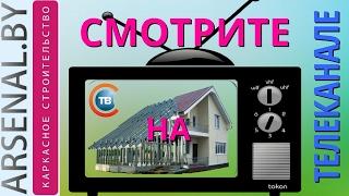 🏠 ARSENAL.BY 🏡 на телевидении.Строительство каркасных домов по технологии ЛСТК(В передаче на телеканале СТВ рассказали, что уже существует технология строительства, по которой можно..., 2017-02-10T15:42:30.000Z)