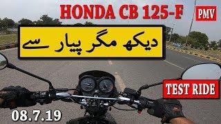 HONDA CB 125F MODEL 2019 MOTORCYCLE  TEST RIDE IN PAKISTAN