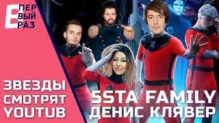 Звезды смотрят YouTube: 5sta Family и Денис Клявер