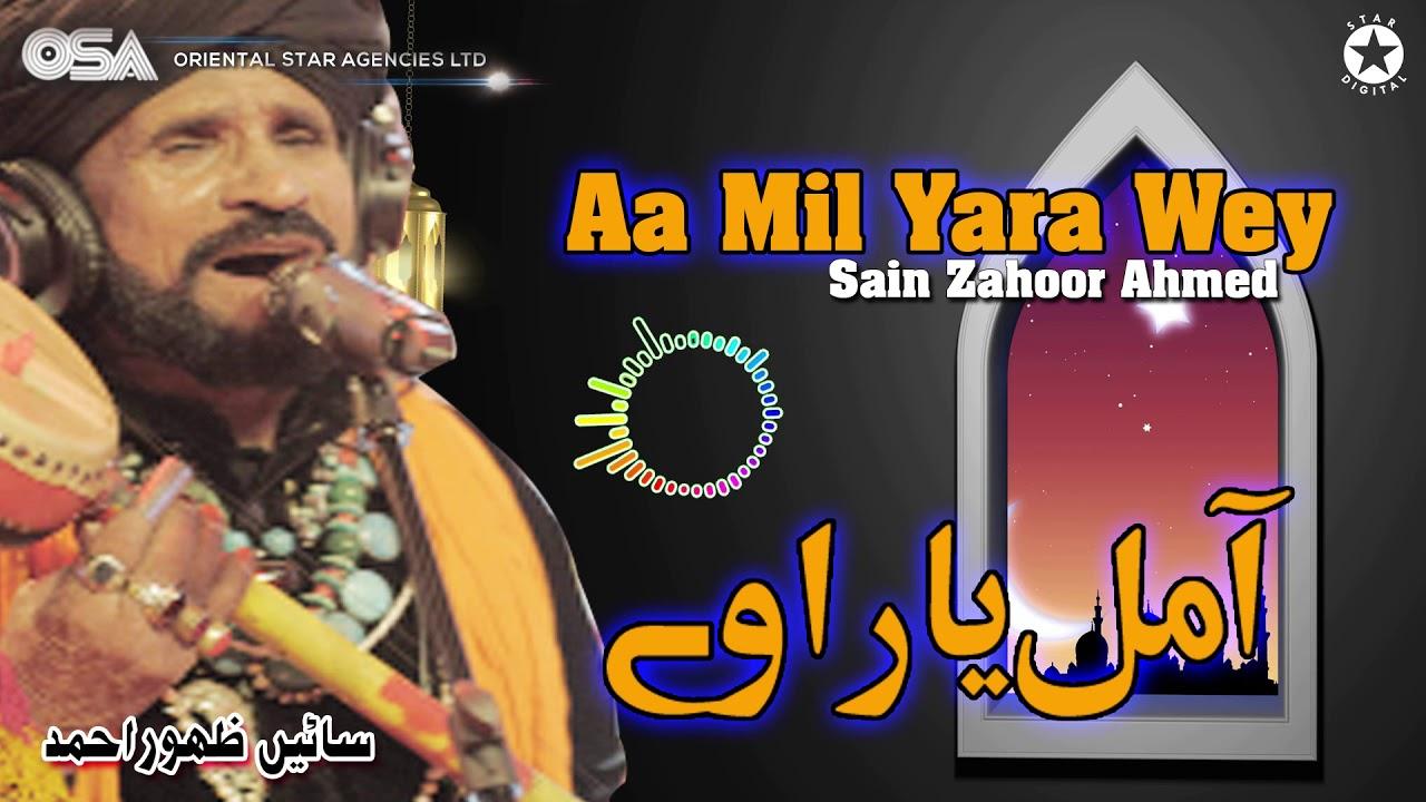 Aa Mil Yara Wey   Sain Zahoor   complete official HD video   OSA Worldwide