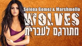 Download Lagu Selena Gomez, Marshmello - Wolves HEBSUB | מתורגם לעברית Mp3