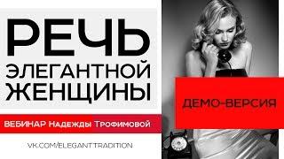 Речь элегантной женщины - вебинар Надежды Трофимовой - демо-версия