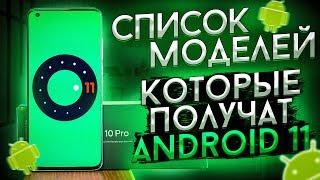 Эти Xiaomi Получат Android 11 | СПИСОК МОДЕЛЕЙ