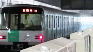 札幌市交通局5000形 5114F 自衛隊前駅入線~発車