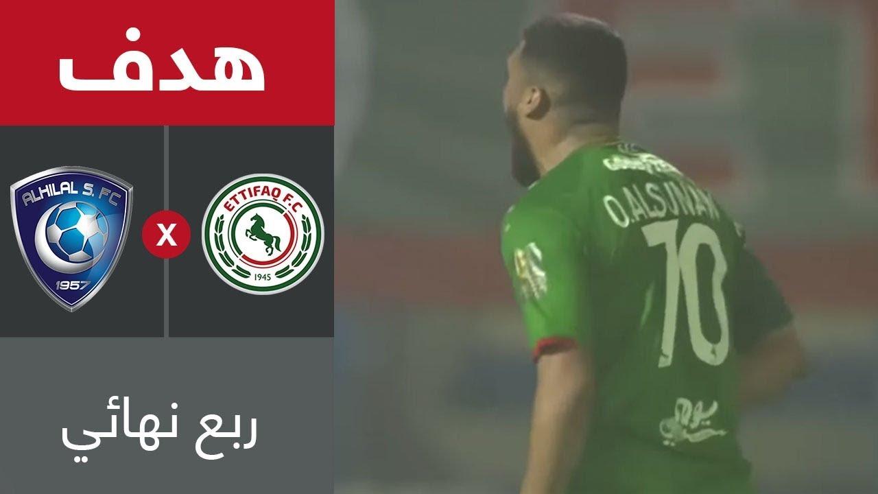 هدف الاتفاق الأول ضد الهلال (محمد الكويكبي) في ربع نهائي كأس خادم الحرمين الشريفين