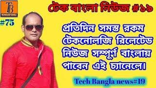 #tech newse #Redminote 7 #technology bangla, LG V40 ThinQ at Just 45k? Waterproof Redmi Note 7,