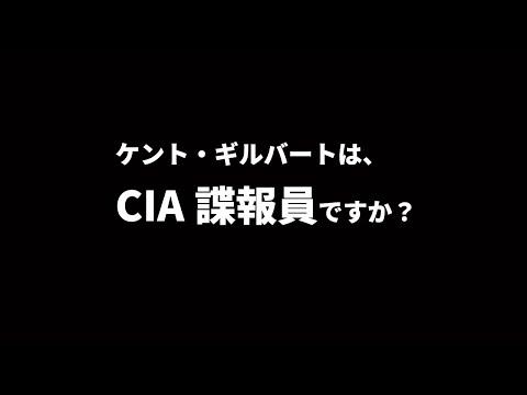 2020/12/28 CIA諜報員!?工作員!?  ケント・ギルバートの正体