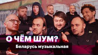 Музыканты из Беларуси (Олег ЛСП, «Молчат дома» и другие) — о белорусской музыке и жизни в стране