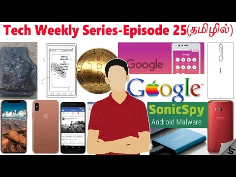 Airtel Rs.1.8 Lakh Bill, Note 4 Blast, Nokia 9, Sonic Spy Malware, Note 9 - Tech Weekly #25 in Tamil