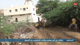 مطالب في أبين بوضع معالجات للمتضررين من السيول