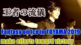 羽生結弦 Fantasy on Ice in TOYAMA 王者の流儀!!努力と感謝は忘れない!!思い出のリンクで最高の羽生結弦を魅せる!!#yuzuruhanyu