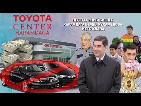 Туркменистан: Нелегальный Бизнес Харамдага Бердымухамедова и Его Клана |  Недельный Обзор 25 Июня