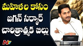 CM YS Jagan Govt To Introduce Historical Bill For Women Safety | NTV