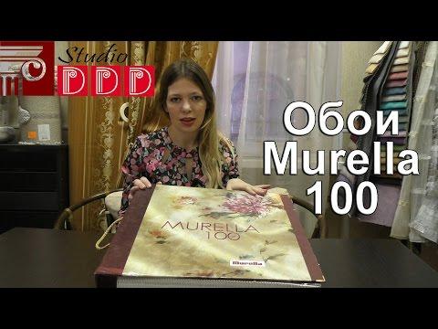 Обои Murella 100. Итальянские виниловые обои Мурелла 100 в интерьере. Murella Wallpaper for Life!