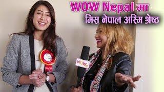 मिस नेपाल अस्मि श्रेष्ठ पनि वाउ नेपालमा-दिईन केपिको सफाई अभियानमा साथ| Asmi Shrestha