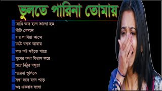 Bangla sad song and famous by vulte pari na tomai album : 1. ame andho hole valo hoto 2. bachi kemon e 3. j...
