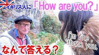 【検証】イギリス人は「How are you?」になんて言うの? thumbnail