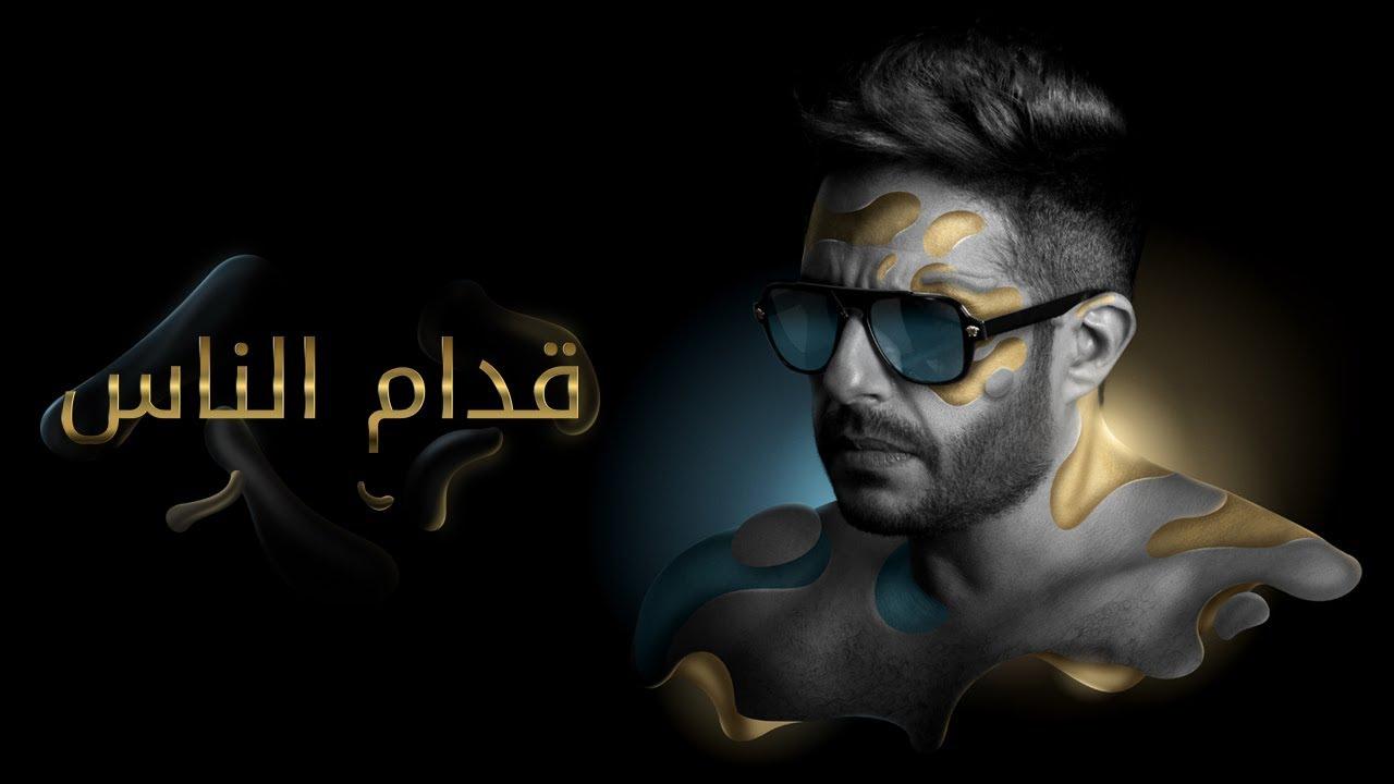 Hamaki - Oddam El Nas / حماقي - قدام الناس