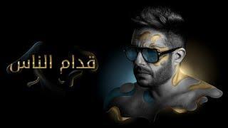 Download Hamaki - Oddam El Nas (Official Lyrics Video) / حماقي - قدام الناس - كلمات Mp3 and Videos