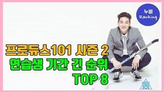 [순위] 프로듀스101 시즌2, 연습 기간이 가장 긴 연습생 순위 TOP8 | produce101 s2 ra…