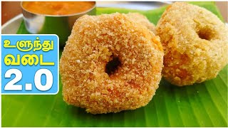Double Crispy & Tasty Fried Vada Recipe