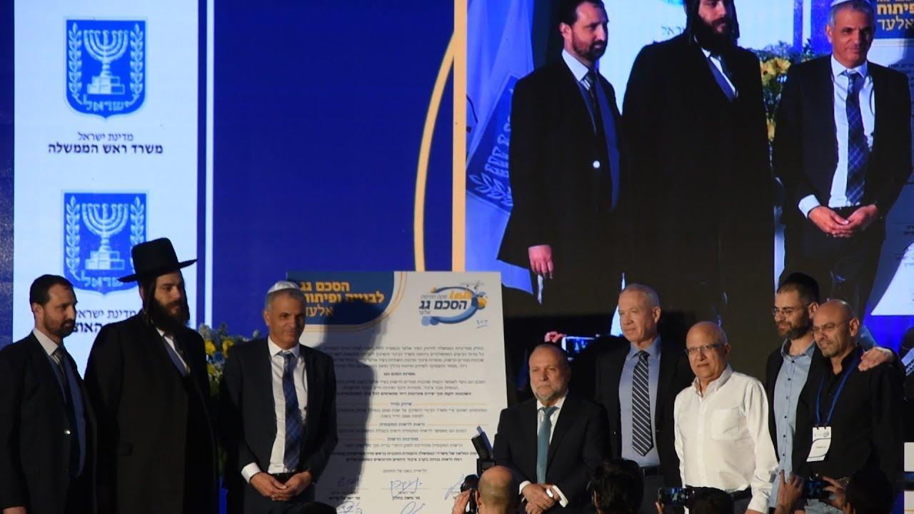 מכפילים את העיר החרדית: צפו בטקס חתימת 'הסכם הגג' בעיר אלעד