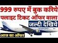 Indigo Offers Flight Tickets Book 999 Rupees Latest Goindigo Airline Summer Sale