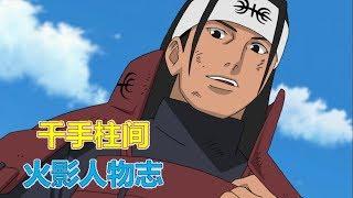 【火影人物志36】成为忍者之神的男人!千手柱间 最强的火影改变世界