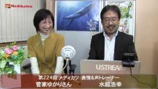 第224回どんどん夢が叶うメディカツのゲストは、元日本テレビアナウンサ...