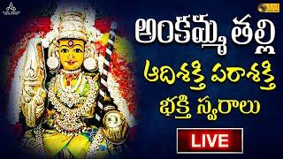 LIVE | శ్రీ అంకమ్మ తల్లి భక్తి పాటలు | Godess Ankamma Devi Telugu Songs | SSA Audio & Video