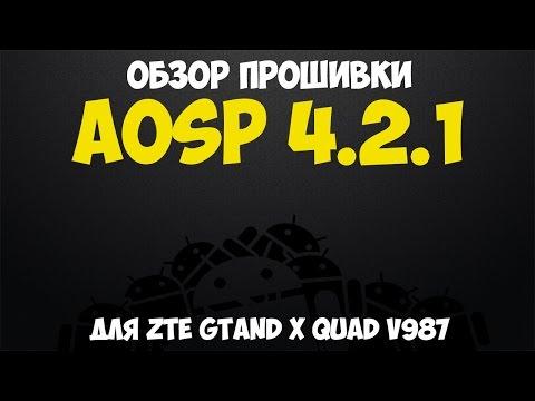Обзор прошивки AOSP 4.2.1 для ZTE Grand X Quad V987
