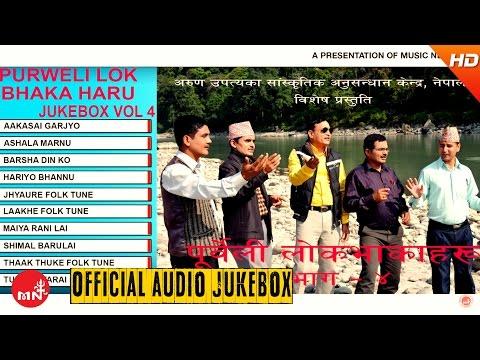 पूर्वेली लोकभाकाहरू, भाग - ४ | Purbeli Lok Bhaka Haru Vol - 4 | Arun Upatyaka