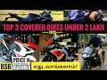 Top 3 Covered Bikes Under 2 Lakh Bs6 2020 | On Road Price And Features  | Tamil | எது வாங்கலாம்? 😳