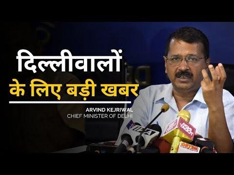 Arvind Kejriwal सरकार का बड़ा ऐलान | Unauthorized Colonies of Delhi | Press Conference