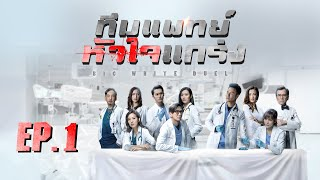 ซีรีส์จีน   ทีมแพทย์หัวใจแกร่ง (Big White Duel) [พากย์ไทย]   EP.1   TVB Thailand   MVHub
