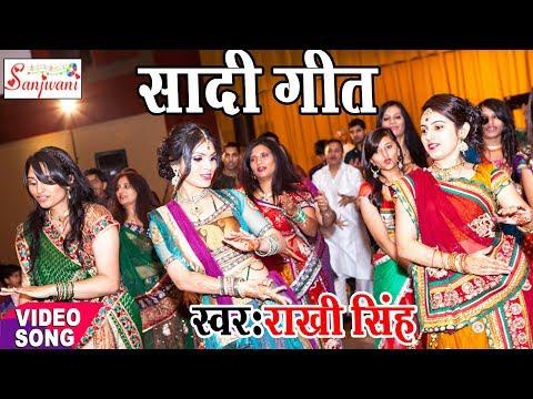 सुपरहिट टॉप सादी गीत = ए समधिन सुनो गाली = Rakhi Singh.New Superhit Top Sadi Geet.2017