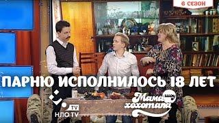 Парню Исполнилось 18 лет   Шоу Мамахохотала   НЛО TV