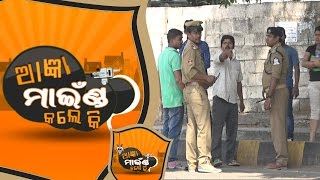 Aagya mind kale ki Ep10 - 04 April 2017 | Odia Prank Video
