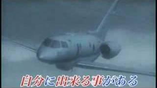 JASDF 07 CM PART2「よみがえる空その1」編 自分にできることがある。 自分を待っている人がいる・・・ 空自協力テレビアニメ「よみがえる空」の...