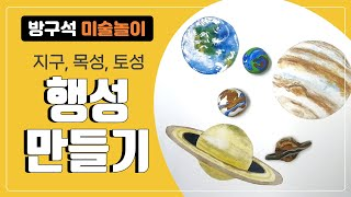 【아이아트】 행성 만들기!