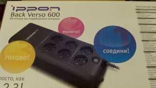 ИБП IPPON - Компактный бесперебойник для PC + TV(Обзор IPPON Back Verso 600 (UPS) - Компактный источник бесперебойного питания (ИБП) для компьютера и телевизора. VSP..., 2014-12-10T19:12:46.000Z)