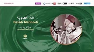 Noureddine Khourchid Ya Rab (1)   يارب   من أجمل أناشيد   نور الدين خورشيد