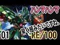 ガンプラ RE100ハンマハンマを作ろう 01 の動画、YouTube動画。