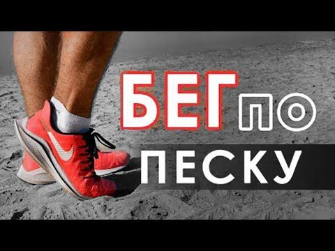 Бег по песку - Развитие мышц ног, улучшение техники бега